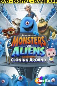 Фильм Монстры против пришельцев 1 сезон смотреть онлайн