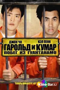 Фильм Гарольд и Кумар: Побег из Гуантанамо смотреть онлайн