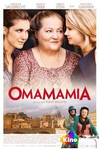 Фильм Омамамия смотреть онлайн