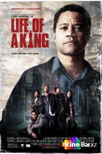 Фильм Жизнь короля смотреть онлайн