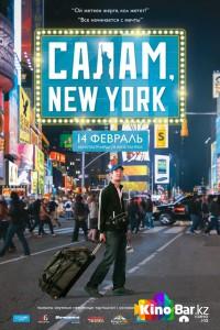 Фильм Салам, New York смотреть онлайн