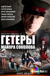 Фильм Гетеры майора Соколова смотреть онлайн