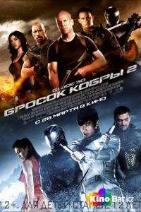 Фильм G.I. Joe: Бросок кобры3 смотреть онлайн