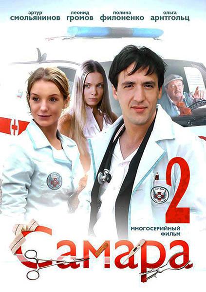 Фильм Самара 2 сезон смотреть онлайн