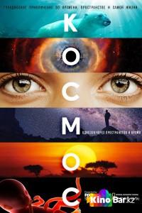 Фильм Космос: Пространство и время 1 сезон смотреть онлайн