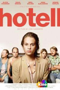 Фильм Отель смотреть онлайн