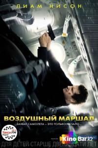 Фильм Воздушный маршал смотреть онлайн