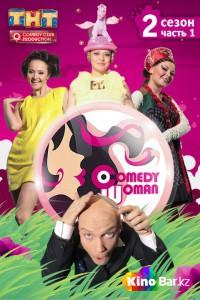 Фильм Comedy Woman смотреть онлайн