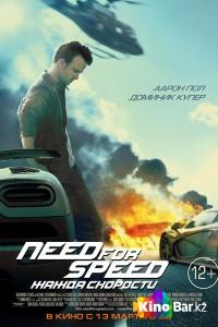Фильм Need for Speed: Жажда скорости смотреть онлайн