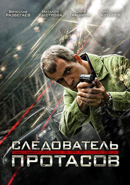 Фильм Следователь Протасов смотреть онлайн