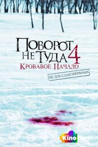 Фильм Поворот не туда 4: Кровавое начало смотреть онлайн