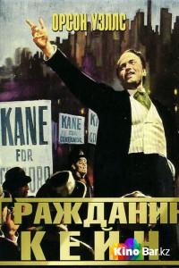 Фильм Гражданин Кейн смотреть онлайн