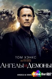 Фильм Ангелы и Демоны смотреть онлайн
