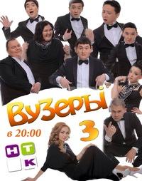 Фильм ВУЗеры 3 сезон смотреть онлайн