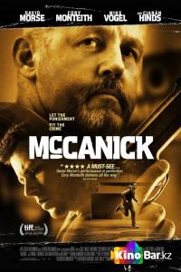 Фильм МакКаник смотреть онлайн