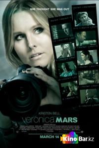 Фильм Вероника Марс смотреть онлайн