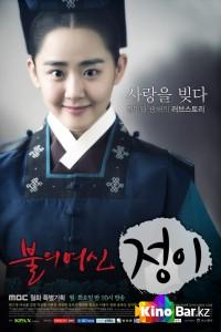 Фильм Богиня огня ЧжонИ смотреть онлайн