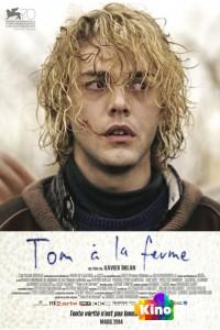 Фильм Том на ферме смотреть онлайн