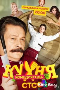 Фильм Кухня 1 сезон смотреть онлайн