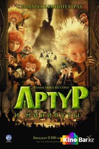 Фильм Артур и минипуты смотреть онлайн