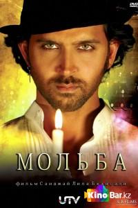 Фильм Мольба смотреть онлайн