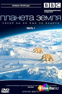Фильм BBC: Планета Земля смотреть онлайн