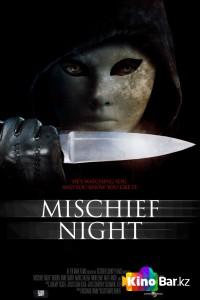 Фильм Чудовищная ночь смотреть онлайн