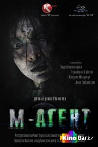 Фильм М-Агент смотреть онлайн