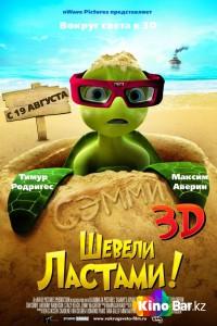 Фильм Шевели ластами! смотреть онлайн