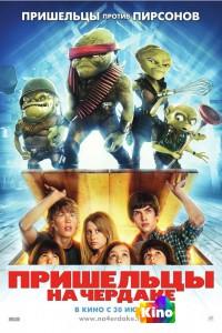 Фильм Пришельцы на чердаке смотреть онлайн