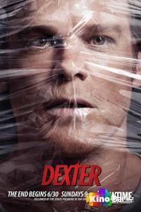 Фильм Декстер 1 сезон смотреть онлайн