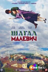 Фильм Шагал – Малевич смотреть онлайн