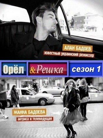 Фильм Орёл и решка 1-2 сезоны смотреть онлайн