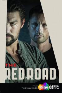 Фильм Красная дорога 1 сезон смотреть онлайн