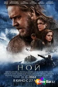 Фильм Ной смотреть онлайн