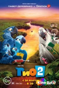 Фильм Рио2 смотреть онлайн