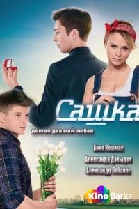 Фильм Сашка [50-98] смотреть онлайн