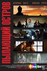 Фильм Пылающий остров смотреть онлайн