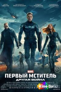 Фильм Первый мститель: Другая война смотреть онлайн