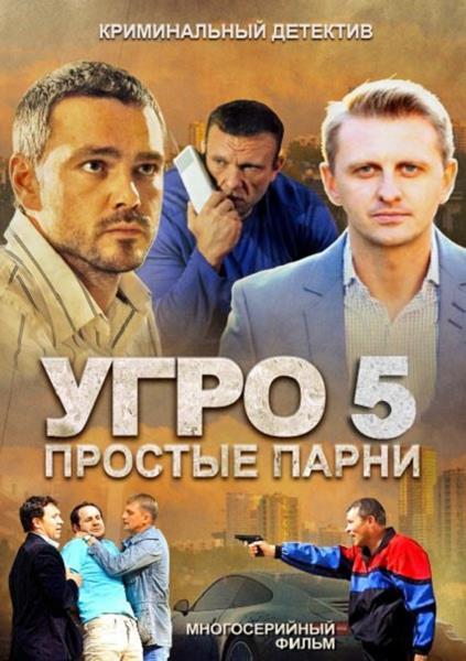 Фильм УГРО. Простые парни5 смотреть онлайн