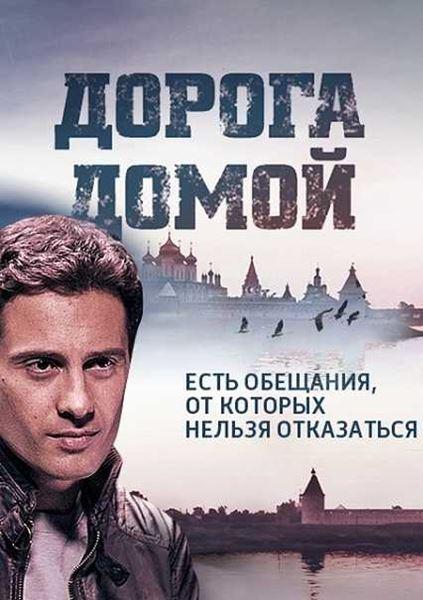 Фильм Дорога домой смотреть онлайн