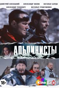 Фильм Альпинисты смотреть онлайн