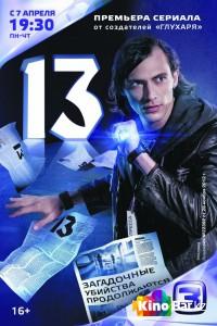Фильм 13 / Тринадцать смотреть онлайн