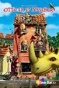 Фильм Носорог Отто смотреть онлайн
