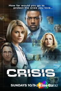 Фильм Кризис 1 сезон смотреть онлайн