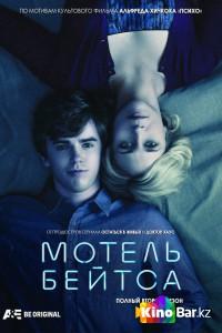 Фильм Мотель Бейтса 2 сезон 9,10 серия смотреть онлайн