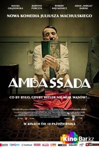 Фильм ПосольССтво смотреть онлайн