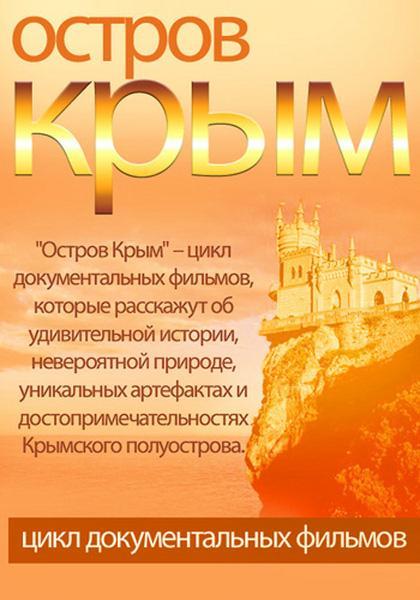 Фильм Остров Крым смотреть онлайн