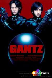 Фильм Ганц смотреть онлайн