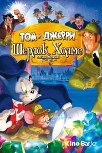 Фильм Том и Джерри: Шерлок Холмс смотреть онлайн